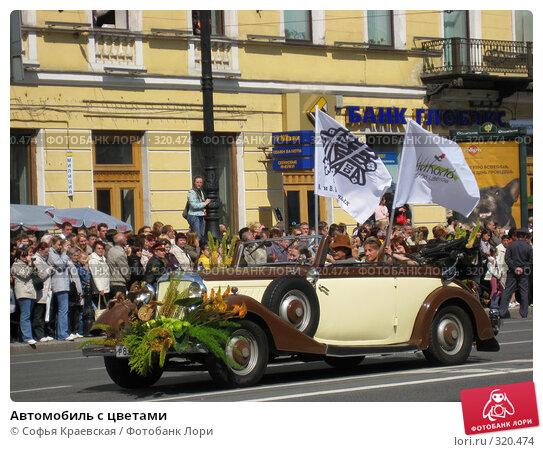 Автомобиль с цветами, фото № 320474, снято 12 июня 2008 г. (c) Софья Краевская / Фотобанк Лори