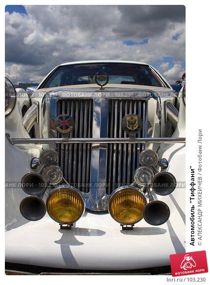 "Автомобиль ""Тиффани"", фото № 103230, снято 29 марта 2017 г. (c) АЛЕКСАНДР МИХЕИЧЕВ / Фотобанк Лори"