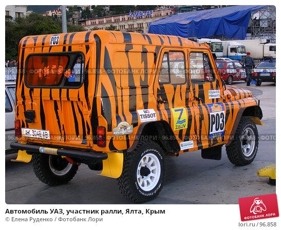 Автомобиль УАЗ, участник ралли, Ялта, Крым, фото № 96858, снято 14 сентября 2007 г. (c) Елена Руденко / Фотобанк Лори