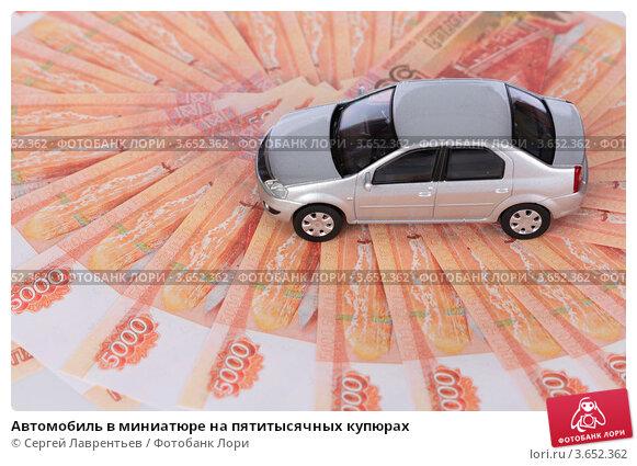 Купить «Автомобиль в миниатюре на пятитысячных купюрах», эксклюзивное фото № 3652362, снято 25 апреля 2012 г. (c) Сергей Лаврентьев / Фотобанк Лори