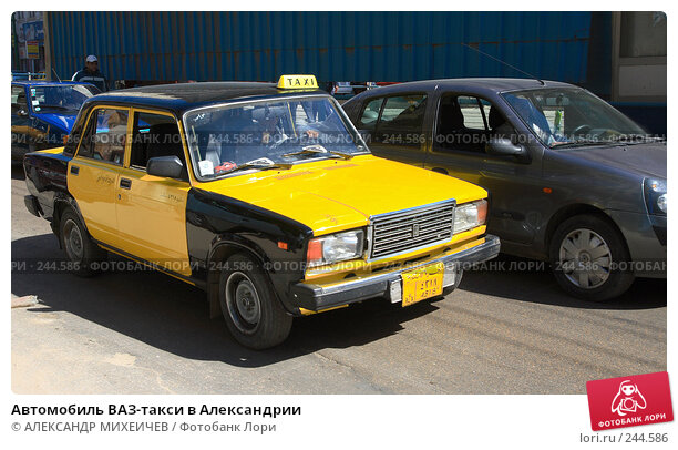 Автомобиль ВАЗ-такси в Александрии, фото № 244586, снято 26 февраля 2008 г. (c) АЛЕКСАНДР МИХЕИЧЕВ / Фотобанк Лори