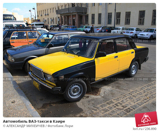 Автомобиль ВАЗ-такси в Каире, фото № 236890, снято 26 февраля 2008 г. (c) АЛЕКСАНДР МИХЕИЧЕВ / Фотобанк Лори