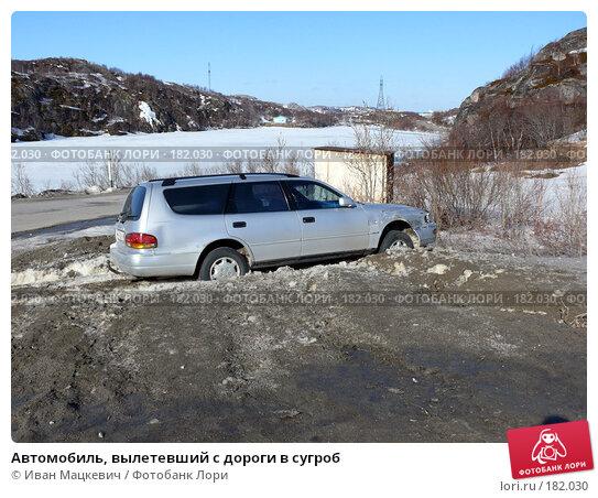 Автомобиль, вылетевший с дороги в сугроб, фото № 182030, снято 22 апреля 2007 г. (c) Иван Мацкевич / Фотобанк Лори