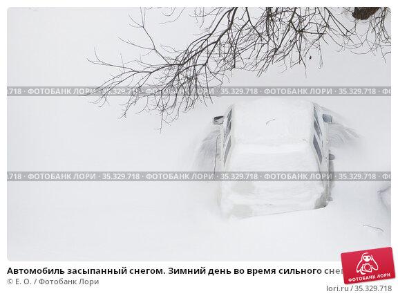 Автомобиль засыпанный снегом. Зимний день во время сильного снегопада. Стоковое фото, фотограф E. O. / Фотобанк Лори