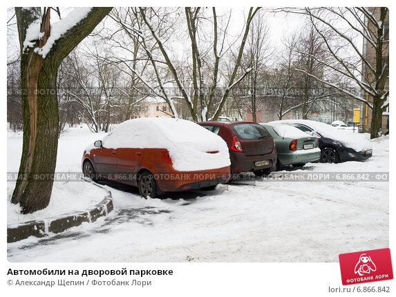 Купить «Автомобили на дворовой парковке», эксклюзивное фото № 6866842, снято 31 декабря 2014 г. (c) Александр Щепин / Фотобанк Лори