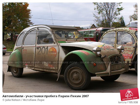 Автомобили - участники пробега Париж-Пекин 2007, фото № 195938, снято 22 сентября 2007 г. (c) Julia Nelson / Фотобанк Лори