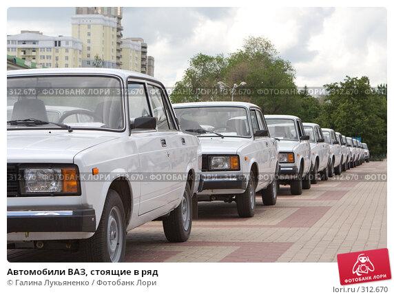 Купить «Автомобили ВАЗ, стоящие в ряд», фото № 312670, снято 5 июня 2008 г. (c) Галина Лукьяненко / Фотобанк Лори