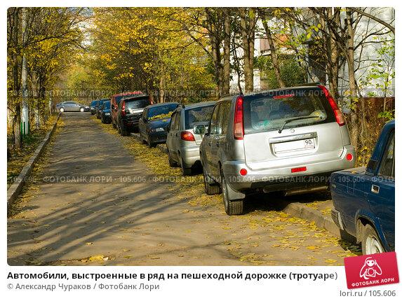 Автомобили, выстроенные в ряд на пешеходной дорожке (тротуаре), фото № 105606, снято 27 октября 2007 г. (c) Александр Чураков / Фотобанк Лори