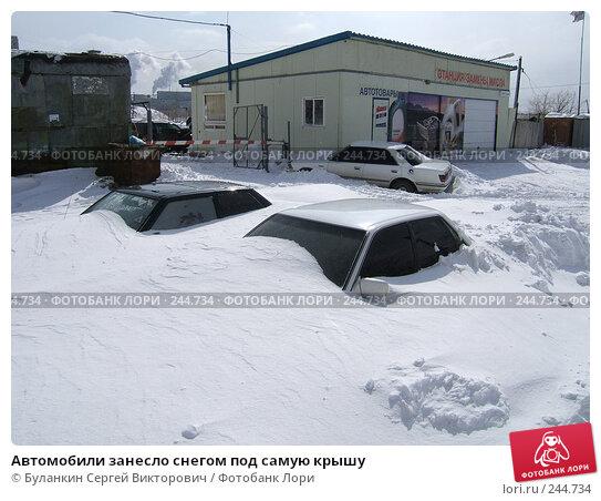 Автомобили занесло снегом под самую крышу, фото № 244734, снято 27 марта 2017 г. (c) Буланкин Сергей Викторович / Фотобанк Лори