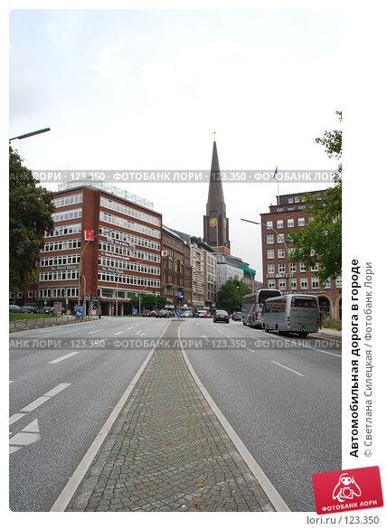 Купить «Автомобильная дорога в городе», фото № 123350, снято 2 октября 2007 г. (c) Светлана Силецкая / Фотобанк Лори