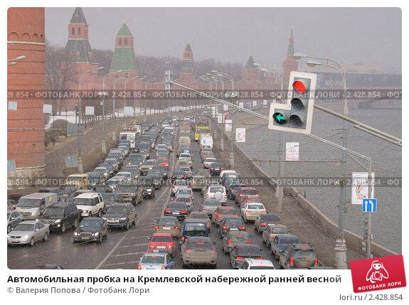 Купить «Автомобильная пробка на Кремлевской набережной ранней весной», фото № 2428854, снято 25 марта 2011 г. (c) Валерия Попова / Фотобанк Лори