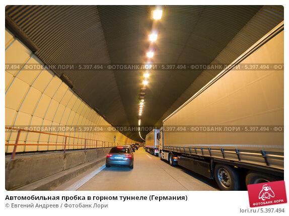 Автомобильная пробка в горном туннеле (Германия) (2013 год). Редакционное фото, фотограф Евгений Андреев / Фотобанк Лори