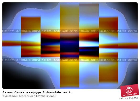 Автомобильное сердце. Automobile heart., иллюстрация № 110670 (c) Анатолий Теребенин / Фотобанк Лори