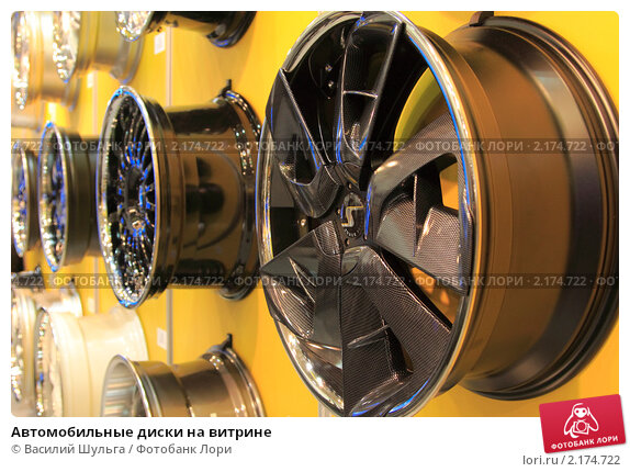 Автомобильные диски на витрине (2010 год). Редакционное фото, фотограф Василий Шульга / Фотобанк Лори