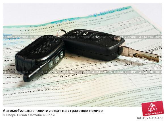 Автомобильные ключи лежат на страховом полисе, эксклюзивное фото № 4314370, снято 14 февраля 2013 г. (c) Игорь Низов / Фотобанк Лори