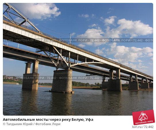 Автомобильные мосты через реку Белую, Уфа, фото № 72442, снято 14 августа 2007 г. (c) Талдыкин Юрий / Фотобанк Лори