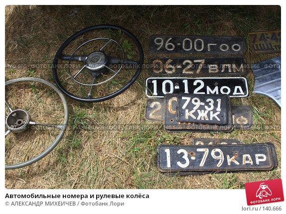 Автомобильные номера и рулевые колёса, фото № 140666, снято 14 июля 2007 г. (c) АЛЕКСАНДР МИХЕИЧЕВ / Фотобанк Лори