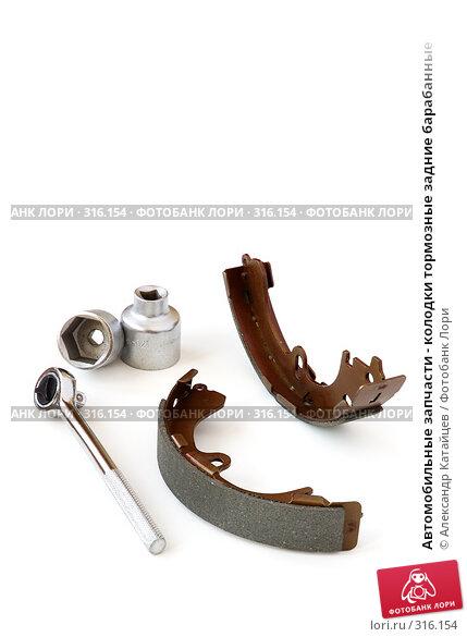 Автомобильные запчасти - колодки тормозные задние барабанные, фото № 316154, снято 7 июня 2008 г. (c) Александр Катайцев / Фотобанк Лори