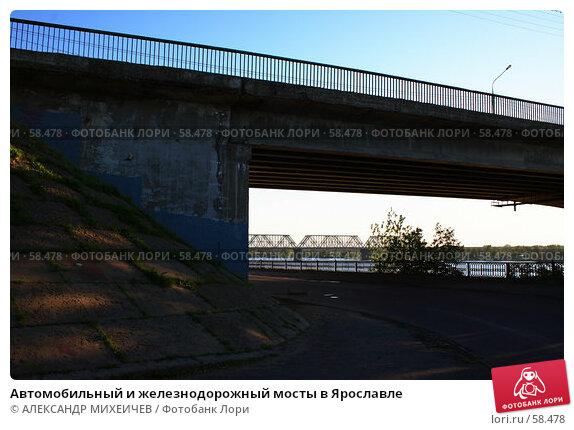 Купить «Автомобильный и железнодорожный мосты в Ярославле», фото № 58478, снято 16 июня 2007 г. (c) АЛЕКСАНДР МИХЕИЧЕВ / Фотобанк Лори