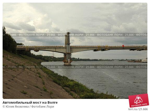 Автомобильный мост на Волге, фото № 21666, снято 9 августа 2006 г. (c) Юлия Яковлева / Фотобанк Лори