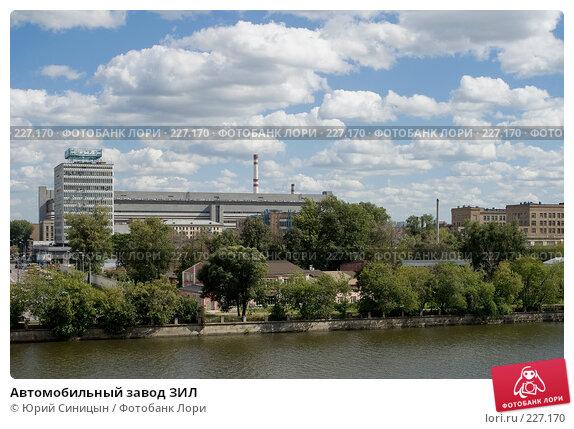 Купить «Автомобильный завод ЗИЛ», фото № 227170, снято 29 августа 2007 г. (c) Юрий Синицын / Фотобанк Лори