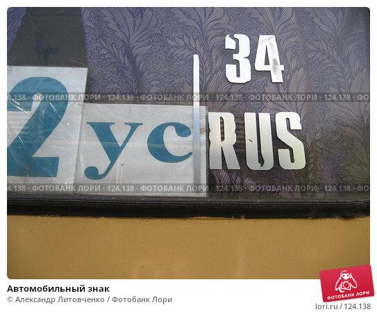 Автомобильный знак, фото № 124138, снято 14 мая 2007 г. (c) Александр Литовченко / Фотобанк Лори