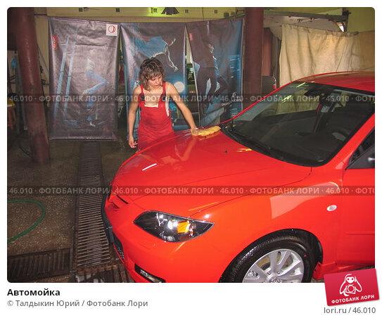 Автомойка, фото № 46010, снято 10 мая 2007 г. (c) Талдыкин Юрий / Фотобанк Лори