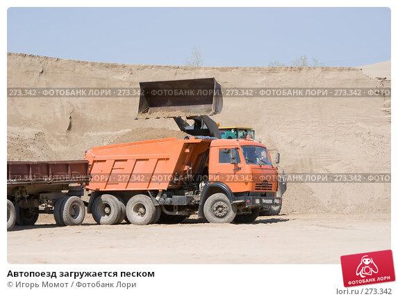 Автопоезд загружается песком, фото № 273342, снято 4 мая 2008 г. (c) Игорь Момот / Фотобанк Лори
