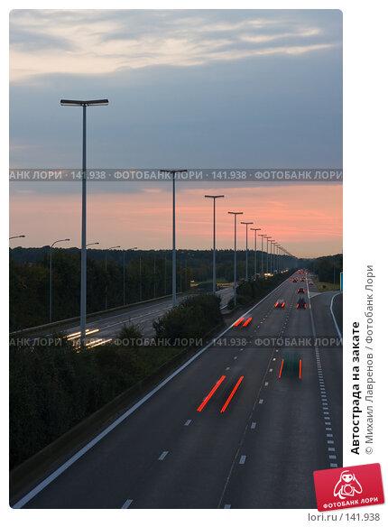 Автострада на закате, фото № 141938, снято 22 сентября 2007 г. (c) Михаил Лавренов / Фотобанк Лори