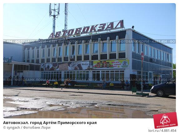 Г артем приморский край