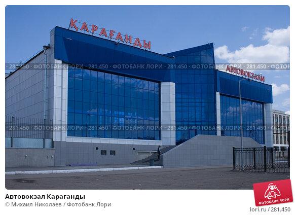 Автовокзал Караганды, фото № 281450, снято 2 мая 2008 г. (c) Михаил Николаев / Фотобанк Лори