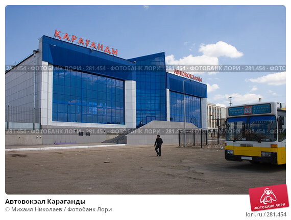 Автовокзал Караганды, фото № 281454, снято 2 мая 2008 г. (c) Михаил Николаев / Фотобанк Лори