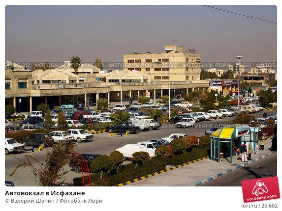 Купить «Автовокзал в Исфахане», фото № 25602, снято 29 ноября 2006 г. (c) Валерий Шанин / Фотобанк Лори