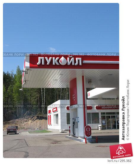 Купить «Автозаправка Лукойл», фото № 295382, снято 17 мая 2008 г. (c) Юлия Селезнева / Фотобанк Лори