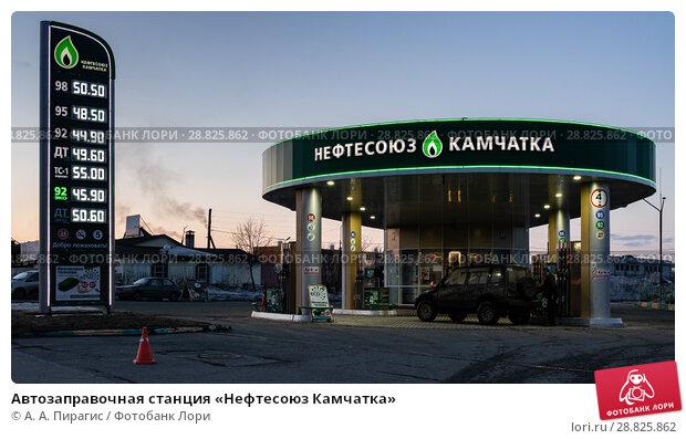 Купить «Автозаправочная станция «Нефтесоюз Камчатка»», фото № 28825862, снято 19 апреля 2018 г. (c) А. А. Пирагис / Фотобанк Лори