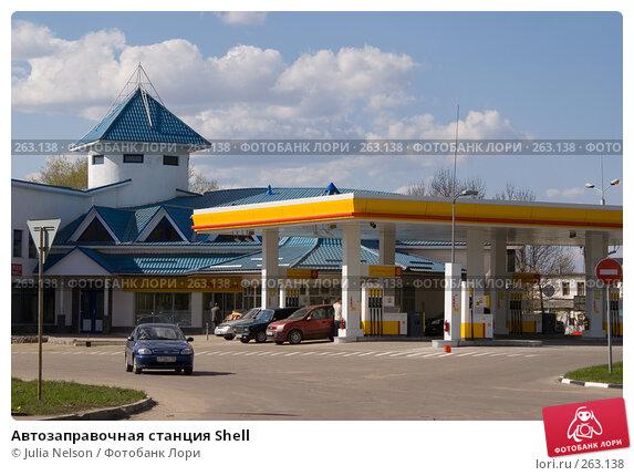 Автозаправочная станция Shell, фото № 263138, снято 26 апреля 2008 г. (c) Julia Nelson / Фотобанк Лори