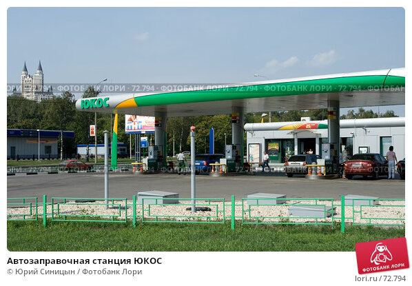 Автозаправочная станция ЮКОС, фото № 72794, снято 18 августа 2007 г. (c) Юрий Синицын / Фотобанк Лори