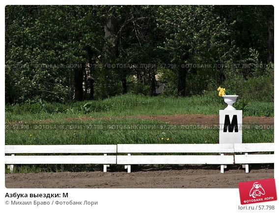 Купить «Азбука выездки: М», фото № 57798, снято 1 июня 2007 г. (c) Михаил Браво / Фотобанк Лори