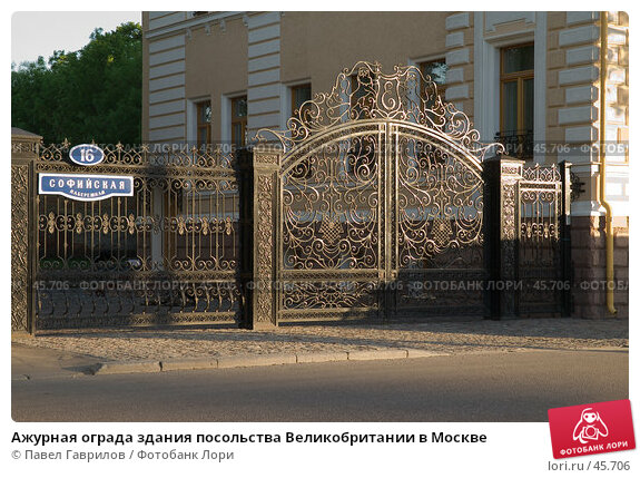 Ажурная ограда здания посольства Великобритании в Москве, фото № 45706, снято 20 мая 2007 г. (c) Павел Гаврилов / Фотобанк Лори