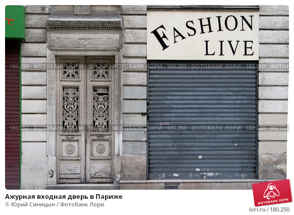 Купить «Ажурная входная дверь в Париже», фото № 180250, снято 18 июня 2007 г. (c) Юрий Синицын / Фотобанк Лори