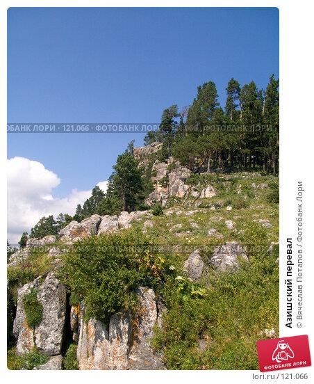 Азишский перевал, фото № 121066, снято 5 августа 2007 г. (c) Вячеслав Потапов / Фотобанк Лори