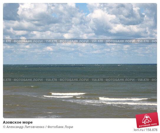 Купить «Азовское море», фото № 158878, снято 14 сентября 2007 г. (c) Александр Литовченко / Фотобанк Лори