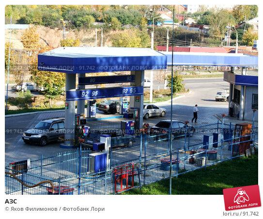 Купить «АЗС», эксклюзивное фото № 91742, снято 28 сентября 2007 г. (c) Яков Филимонов / Фотобанк Лори
