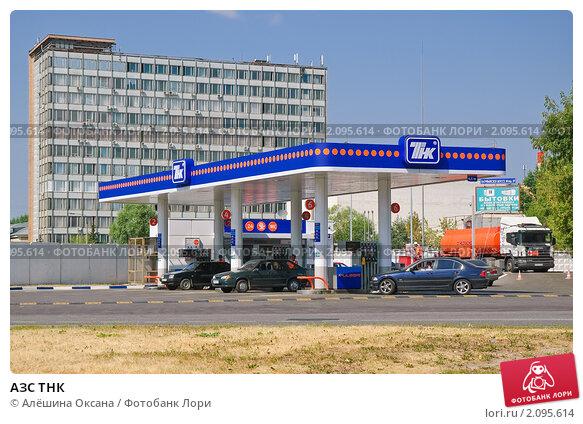 Купить «АЗС ТНК», эксклюзивное фото № 2095614, снято 21 июля 2010 г. (c) Алёшина Оксана / Фотобанк Лори