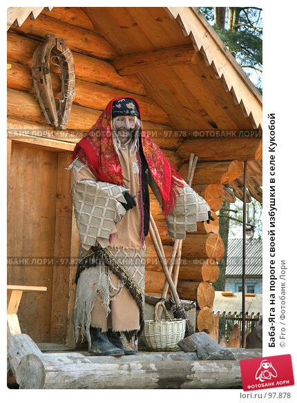 Баба-Яга на пороге своей избушки в селе Кукобой, фото № 97878, снято 1 мая 2007 г. (c) Fro / Фотобанк Лори
