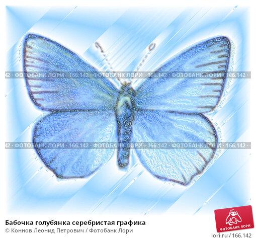 Купить «Бабочка голубянка серебристая графика», иллюстрация № 166142 (c) Коннов Леонид Петрович / Фотобанк Лори