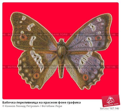 Купить «Бабочка переливница на красном фоне графика», иллюстрация № 167146 (c) Коннов Леонид Петрович / Фотобанк Лори