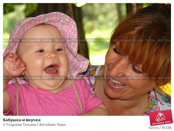 Бабушка и внучка, фото № 78538, снято 18 июня 2007 г. (c) Гладских Татьяна / Фотобанк Лори
