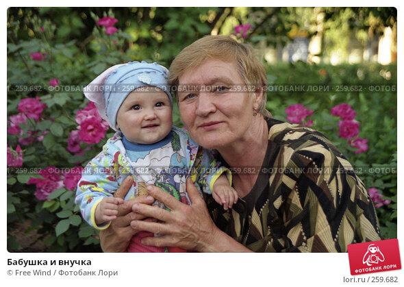 Бабушка и внучка, эксклюзивное фото № 259682, снято 30 марта 2017 г. (c) Free Wind / Фотобанк Лори