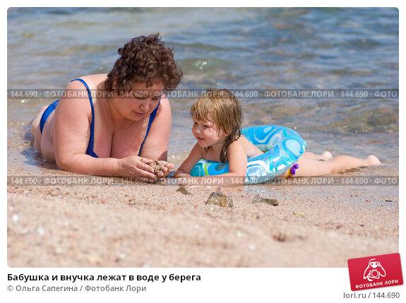 Бабушка и внучка лежат в воде у берега, фото № 144690, снято 16 октября 2007 г. (c) Ольга Сапегина / Фотобанк Лори